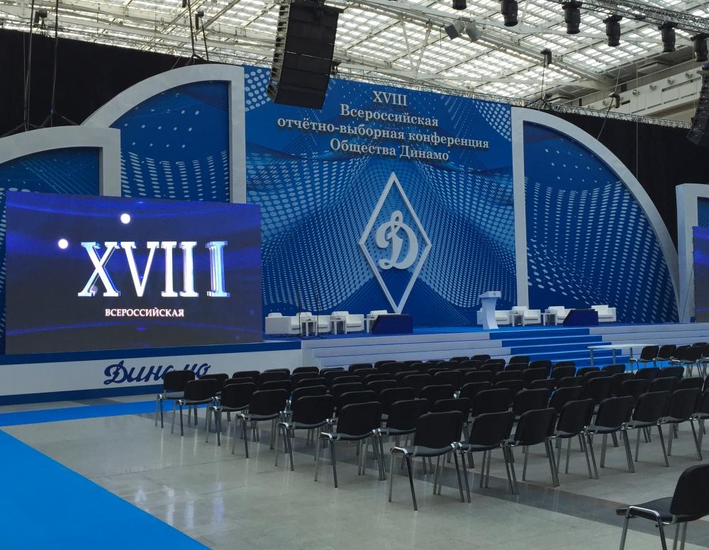 Конференция общества Динамо