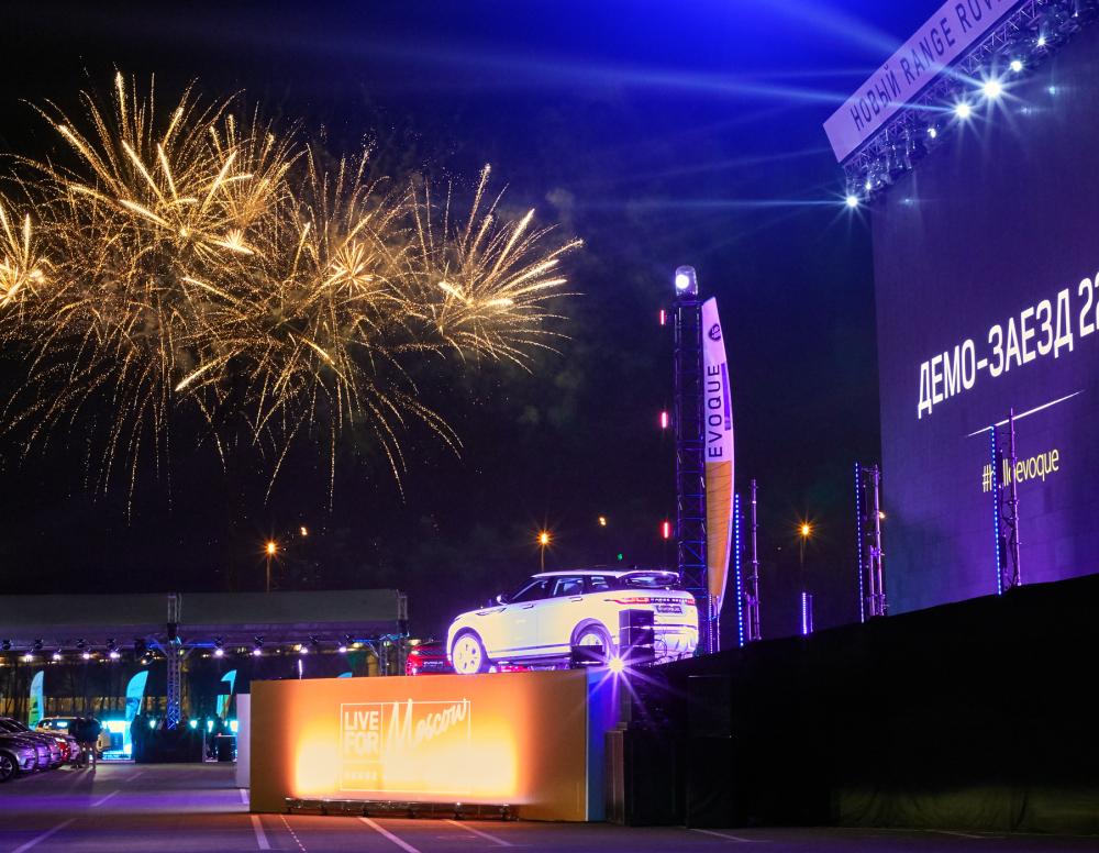 Презентация Range Rover Evoque